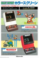 Goodies for Donkey Kong Jr [Model CJ-71]