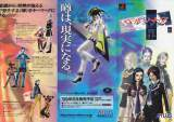 Goodies for Persona 2 - Innocent Sin [Model SLPS-02100]