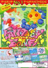 Goodies for Fantasy Zone [Model SS8-5300]