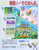 Goodies for Fantasy Zone [Model H49G-1001]