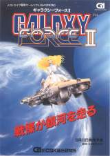 Goodies for Galaxy Force II [Model T-68013]