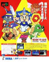 Goodies for Wonder Boy V - Monster World III [Model G-5509]