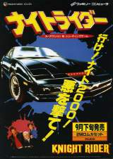 Goodies for Knight Rider Special [Model PV1003]