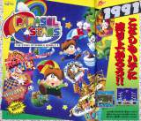 Goodies for Parasol Stars - The Story of Bubble Bobble III [Model TP03017]