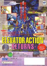 Goodies for Elevator Action Returns [Model T-19903G]