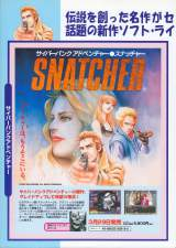 Goodies for Snatcher [Model T-9508G]