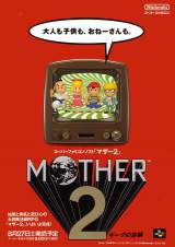 Goodies for Mother 2 - Gyiyg no Gyakushuu [Model SHVC-MB]
