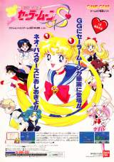Goodies for Bishoujo Senshi Sailormoon S [Model T-133017]