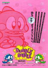 Goodies for Bubble Bobble [Model TFD-BUB]