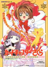 Goodies for Cardcaptor Sakura - Itsumo Sakura-chan to Issho [Model DMG-AM7J-JPN]