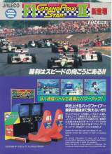 Goodies for F1 Grand Prix Star II
