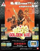 Goodies for Golden Axe [Model SWJ-BANC2B]