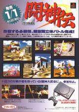 Goodies for Battle Arena Toshinden [Model SLPS-00025]