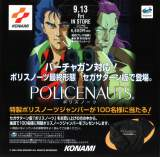 Goodies for Policenauts [Model SLPS-00215~6]