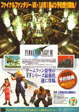 Goodies for Final Fantasy VII [Model SLPS-00700~2]