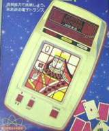 Match Number the  Handheld Electronic Game
