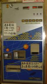 Ryougae-ki [Model DP-20000-1] the Coin-op Service Machine