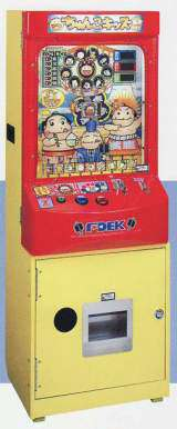 Chanko Kid's the Coin-op Redemption Game