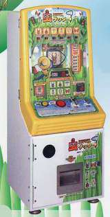 Insect Getter the Coin-op Redemption Game