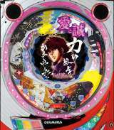 CR Aito Makoto - The Legend of Love & Sincerity [Model Y] the  Pachinko