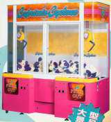 Capriccio Cyclone the Coin-op Redemption Game