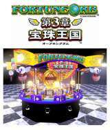 Fortune Orb 3 the Coin-op Medal Game
