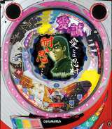 CRA Aito Makoto - The Legend of Love & Sincerity [Model ST] the  Pachinko