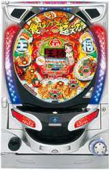 CR Gyozano Ohsho [Model M2] the  Pachinko
