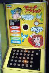 Touch! Action the Coin-op Misc. Game