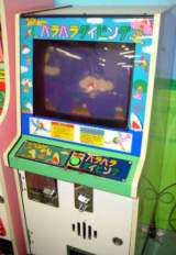 ParaParaDiving the Arcade Video Game