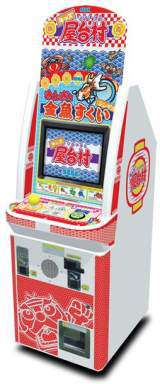 Kids Yatai Mura Shinguru - Kingyo Sukui the Coin-op Redemption Game