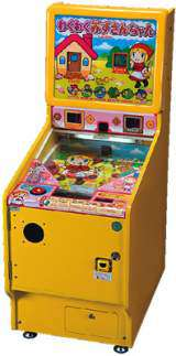 Waku Waku aka Zukinchan the Coin-op Redemption Game