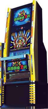 Sen Lin Wu Hui 2 Dai the  Slot Machine