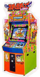 Gachaga Champ the  Arcade Video Game