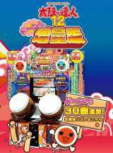 Taiko no Tatsujin 12 Don to Extra Version the  Arcade Video Game