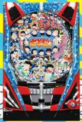 CR Osomatsu-kun [MMA] the  Pachinko