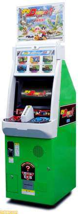 Konchuu DASH!! the Arcade Video Game