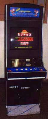 New Godori 5000 the  Arcade PCB