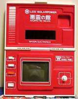 Akuryo no Yakata [Model 16814] the Handheld Electronic Game
