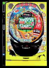 CR Fever Densha de Go! 2 the  Pachinko