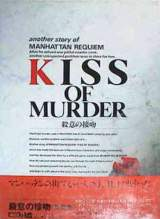 Goodies for Kiss of Murder - Satsui no Seppun