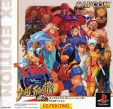Goodies for X-Men vs. Street Fighter EX Edition [Model SLPS-01284]