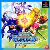 Goodies for Pocket Digimon World - Cool & Nature Battle Disc [Model SLPS-03146]
