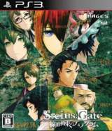 Goodies for Steins;Gate - Senkei Kousoku no Fenogram