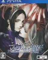 Goodies for Fata Morgana no Yakata - Collected Edition [Model VLJM-35409]