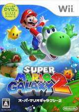 Goodies for Super Mario Galaxy 2