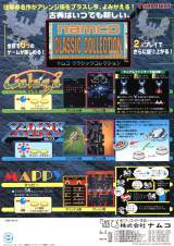 Goodies for Namco Classics Collection Vol.1