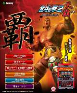Goodies for Pachislot Hokuto no Ken 2 - Haoh Tale of Wild Times - Supremacy of the Sky Chapter