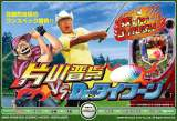 Goodies for CRA Super Golf - Susumu Katayama Wu VS Dr. Typhoon