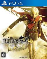 Goodies for Final Fantasy Type-0 HD [Model PLJM-84019]